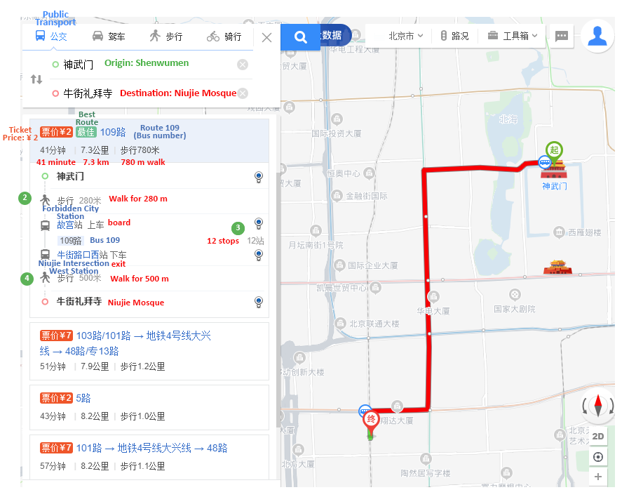 Direction from The Forbidden City to Nujie Mosque